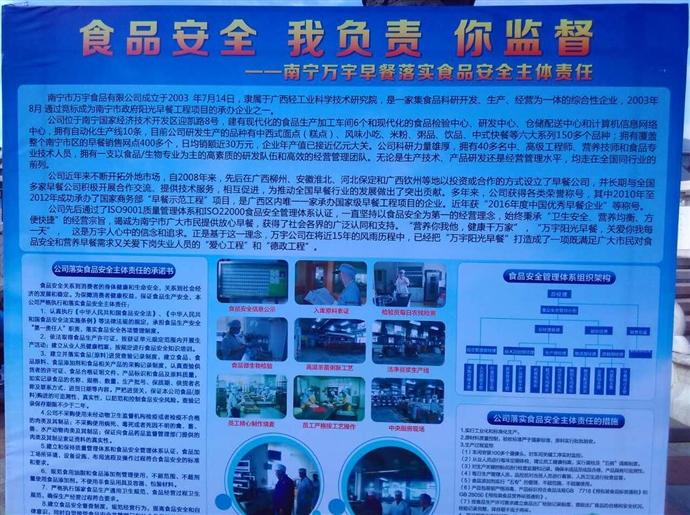 """创建国家食品安全示范城市""""六进""""宣传活动"""